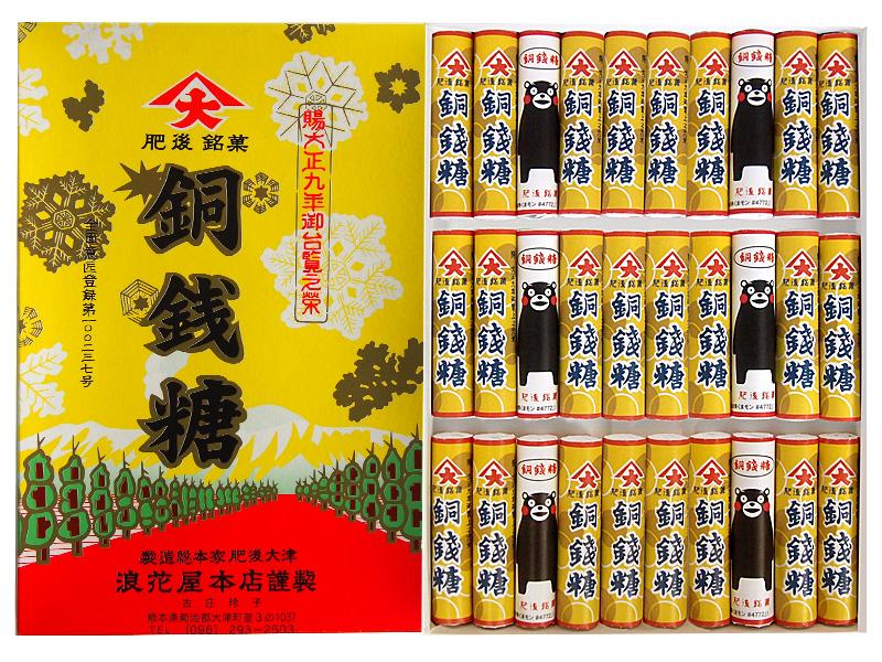 銅銭糖 30本 化粧箱